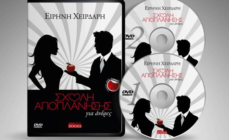 Dvd-3D men-seduction (3)