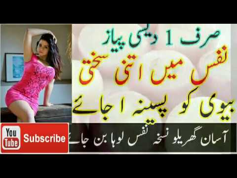 Desi Health Desi Nuskhe|100% working tips|Desi health tips in urdu| hindi| Natural health tip#32
