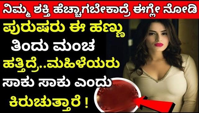 ಈ ಹಣ್ಣಿನ ಉಪಯೋಗ ನೋಡಿದ್ರೆ,ತಪ್ಪದೆ ದಿನಾಲೂ ತಿನ್ನುವಿರಿ | Pomegranate benefits Kannada | Kannada Health Tip