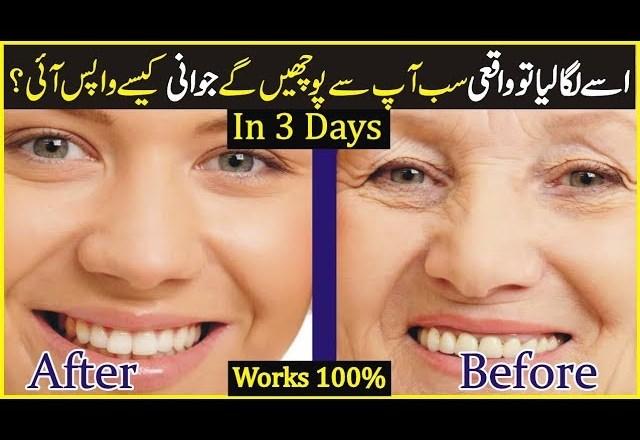 How To Get Rid Of Wrinkles | Anti Aging | Skin Whitening | Skin Tight | Skin Care Tips In Urdu/Hindi