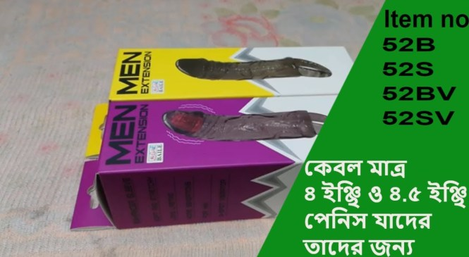 | magic condom | Item no 52B | PRODUCT REVIEW 01685417705 – (বেশরম ডট কম )