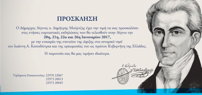 kapodistrias2017_prosklisi