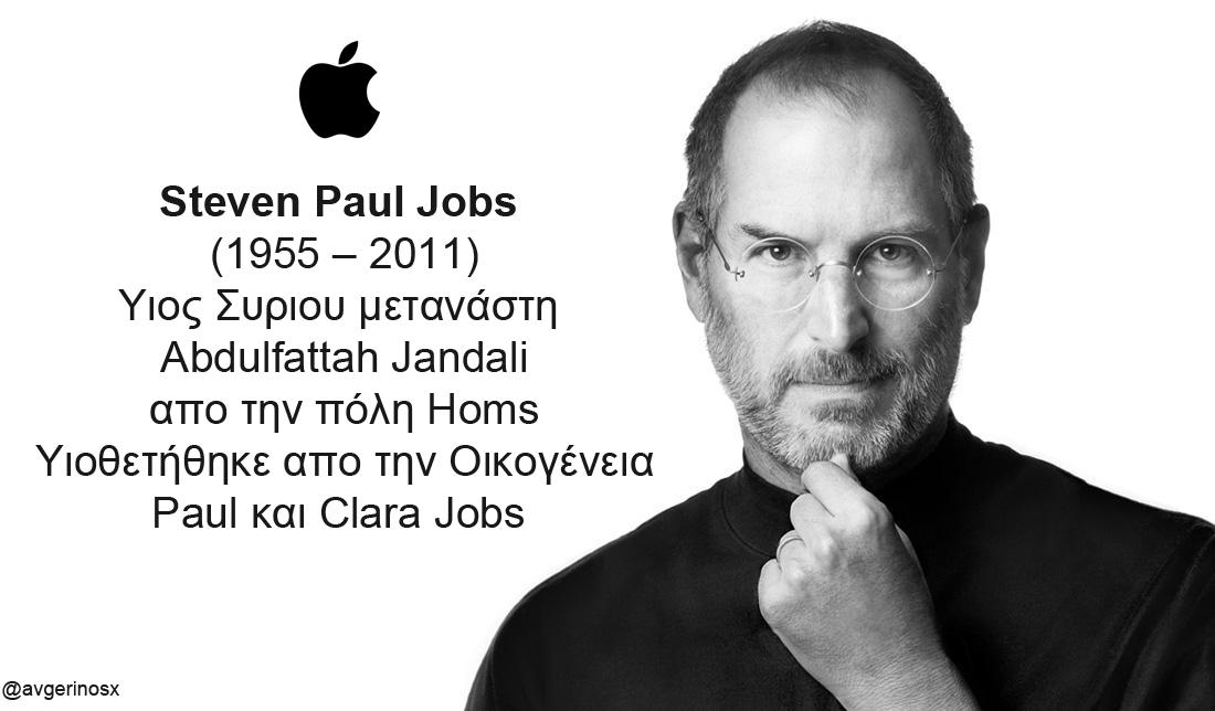 ΣΥΓΚΛΟΝΙΣΤΙΚΟ Tα τελευταία λόγια του Steve Jobs