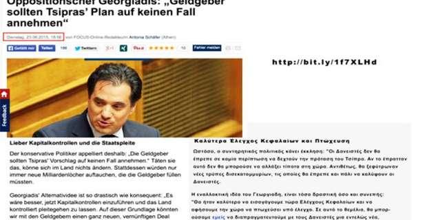 Ο Μητσοτακης ζητάει εξεταστική για τον Αδωνι! Ο Άδωνις καλούσε τους δανειστές να επιβάλλουν Capital Control πτωχεύσουν την Ελλάδα!