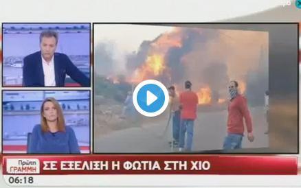 Δημοσιογραφος του Σκαϊ προσβάλει τους ήρωες πυροσβέστες της Χίου