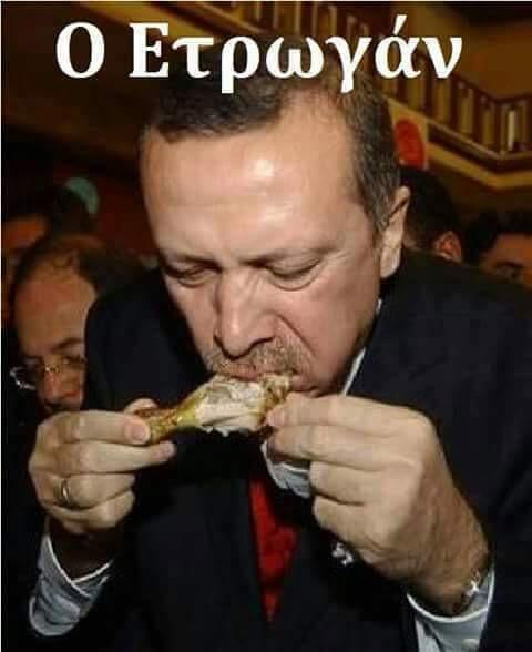 Ποιος Ερντογαν;