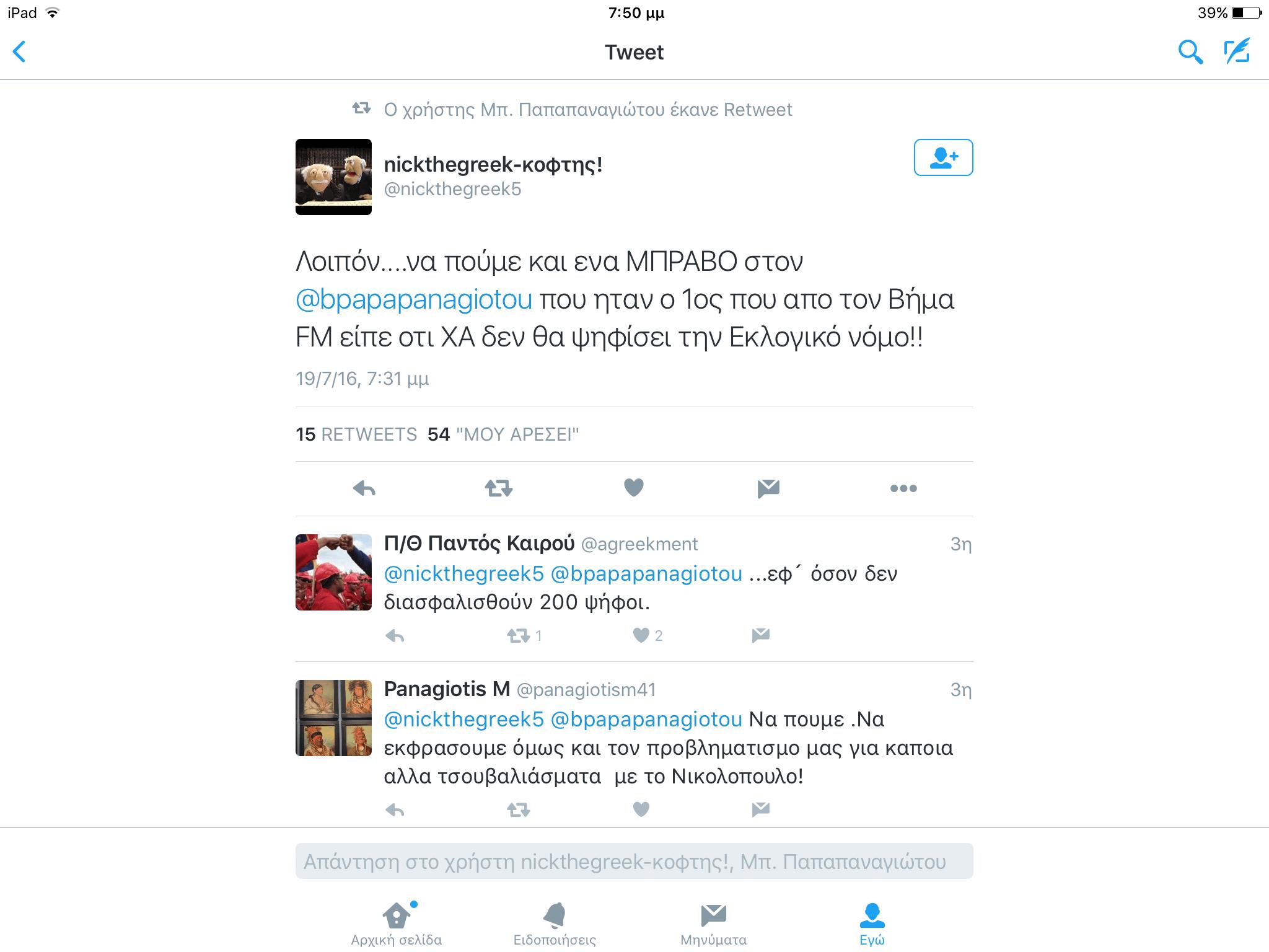 Δημοσιογράφος του ΔΟΛ εκλεκτός συνομιλητής της Χρυσής Αυγής;