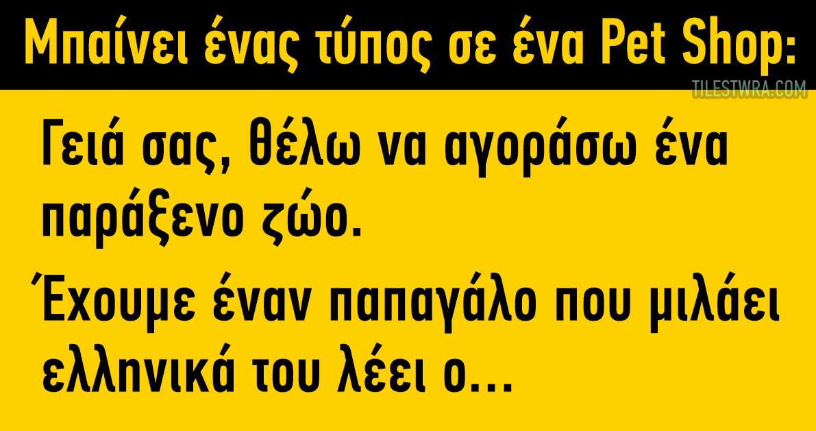 ΑΝΕΚΔΟΤΑΡΑ Ο φιλόζωος