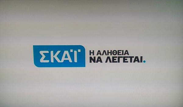 Οταν ο ΣΚΑΙ που σκούζει για απολύσεις να μας πει τι βρήκε η επιθεώρηση Εργασίας στα γραφεία του #SKAI_xeftiles
