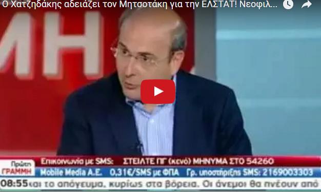 Σφάζονται οι αντιπρόεδροι της ΝΔ (βίντεο) Ο ένας Αντιπρόεδρος μιλάει για μεθόδευση της ΕΛΣΤΑΤ, άλλος αντιπρόεδρος την στήριξε το 2009!