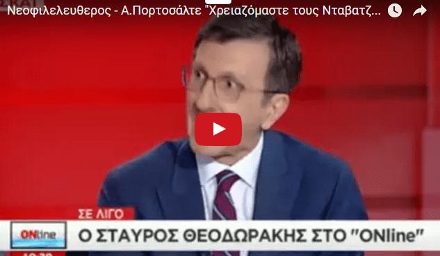 """Τερμάτισε ο…Πορτοσάλτεςςς """"Χρειαζόμαστε Νταβατζήδες"""" (βίντεο)"""
