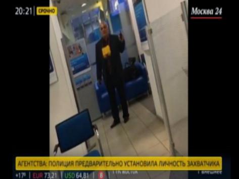 Συναγερμός στη Μόσχα Άνδρας με εκρηκτικά κρατά ομήρους σε τράπεζα