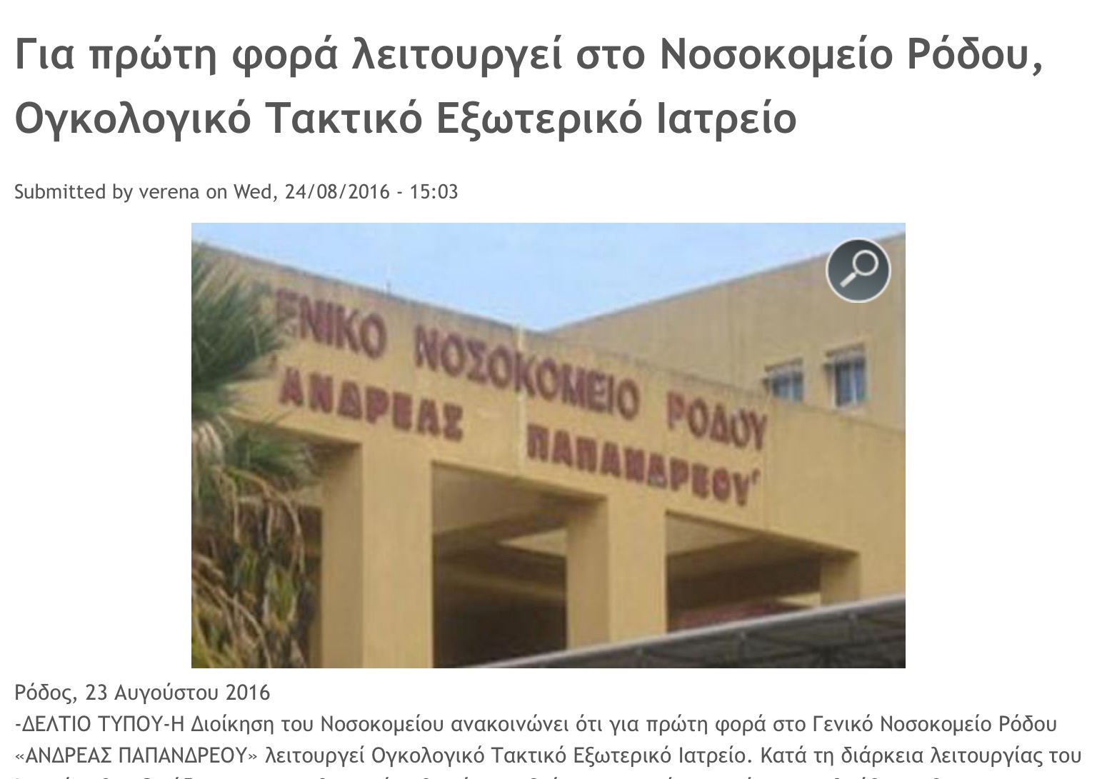 Κλαψε Γεωργιαδη! Για πρώτη φορά λειτουργεί στο Νοσοκομείο Ρόδου, Ογκολογικό Τακτικό Εξωτερικό Ιατρείο