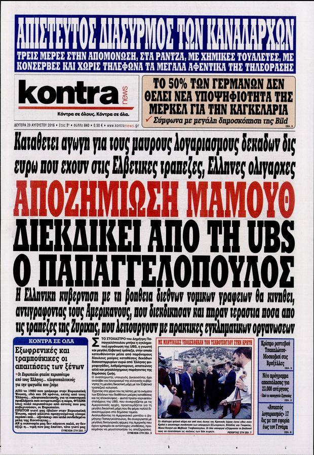 Ο Παπαγγελόπουλος διεκδικεί αποζημίωση Μαμούθ απο την UBS για τους μαύρους λογαριασμούς της διαπλοκής
