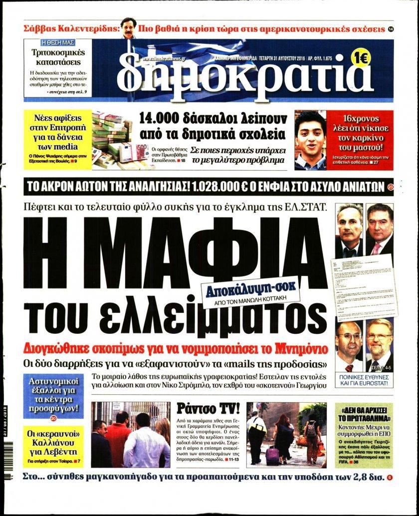 ΑΠΟΚΑΛΥΨΗ ΣΟΚ – Η μαφία του ελλείμματος  μέσω Γεωργίου! ΔΙΚΑΙΩΣΗ ΤΟΥ Olympia μετά από 6 χρονια-