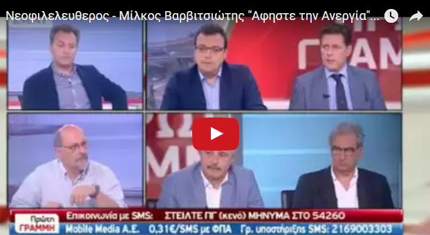 """Μιλτιάδης Βαρβιτσιώτης """"Ας μην μιλάμε για την Ανεργία"""" ΣΚΑΣΙΛΑ ΤΟΥ (βίντεο)"""