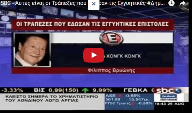 ΑΠΟΚΑΛΥΨΗ – Αυτές είναι οι Τράπεζες που έδωσαν τις εγγυητικές (βίντεο) #Δημοπρασια_Αδειων #τηλεοπτικες_αδειες