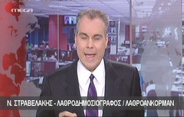 """Στραβελάκης 2012:""""Καλώς κόβονται οι Συντάξεις""""-VS-Στραβελάκης 2016: """"Γιατι δεν ξεσηκώνεται ο λαός (να σώσει την διαπλοκή;)"""""""