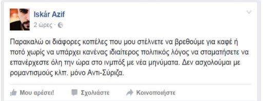 Αποχή απο το σεξ μέχρι να πέσει ο Τσιπρας #paraititheite