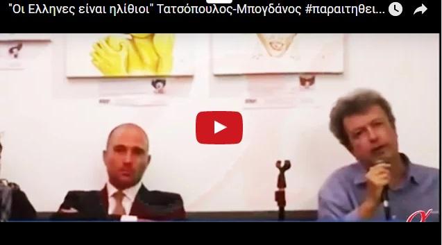 """Τατσόπουλος – Μπογδάνος """"Οι Ελληνες είναι ηλίθιοι αλλά πρέπει να τους πείσουμε να μας ψηφίσουν"""" #παραιτηθείτε"""