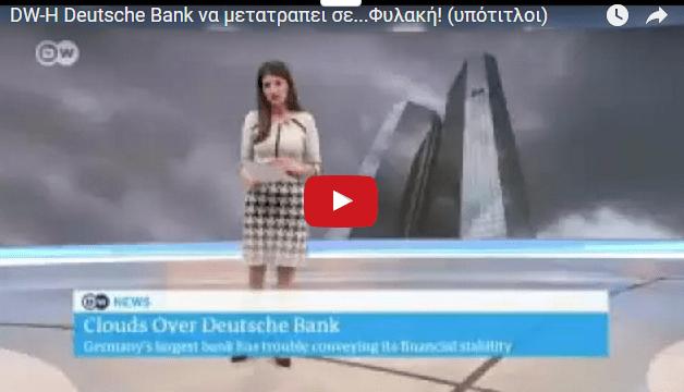 """ΒΟΜΒΑ ΑΠΟ DeutscheWelle – """"Η DeutscheBank να γίνει Φυλακή""""-ΔΕΝ ΕΠΑΙΞΕ ΣΕ ΚΑΝΕΝΑ """"ΣΟΒΑΡΟ""""ΜΜΕ…"""