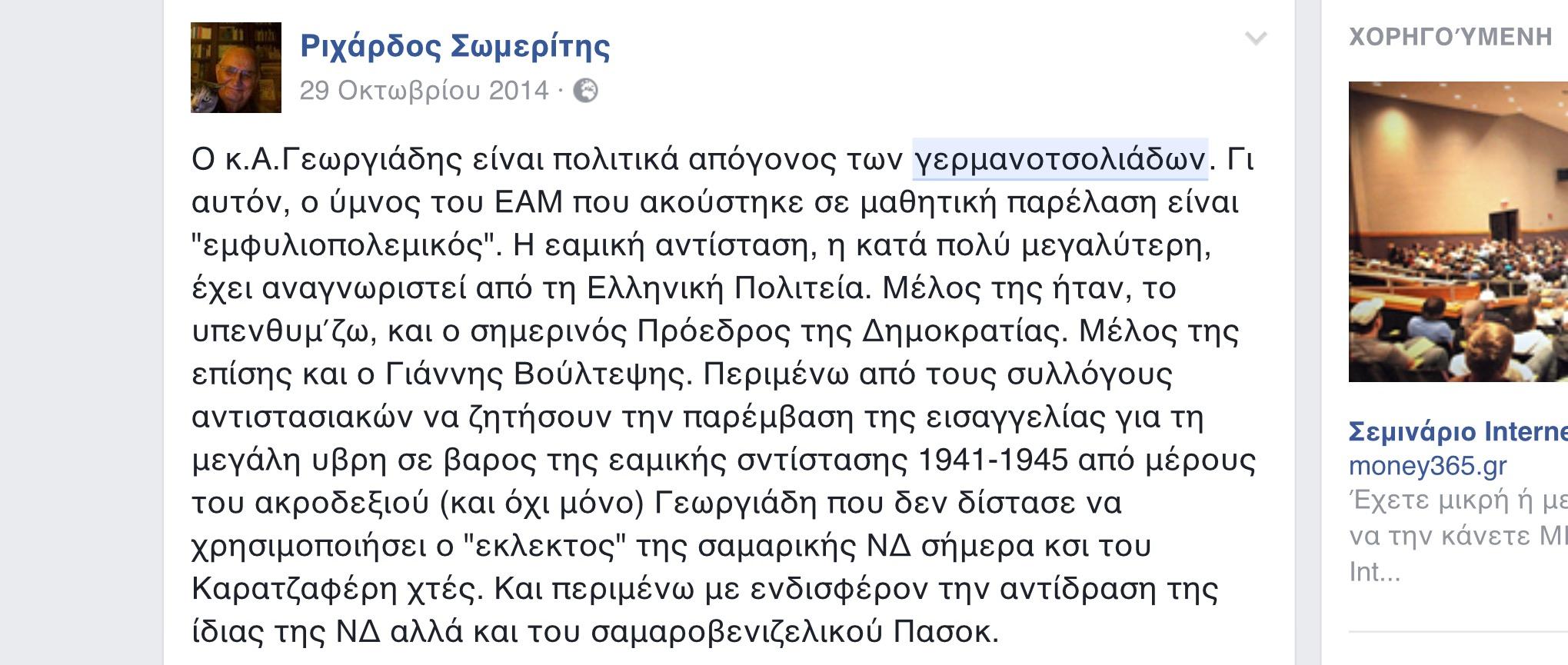 Ο κ.Α.Γεωργιάδης είναι πολιτικά απόγονος των γερμανοτσολιάδων #Koumoundourakos #team_adonis #team_koumoutsakos