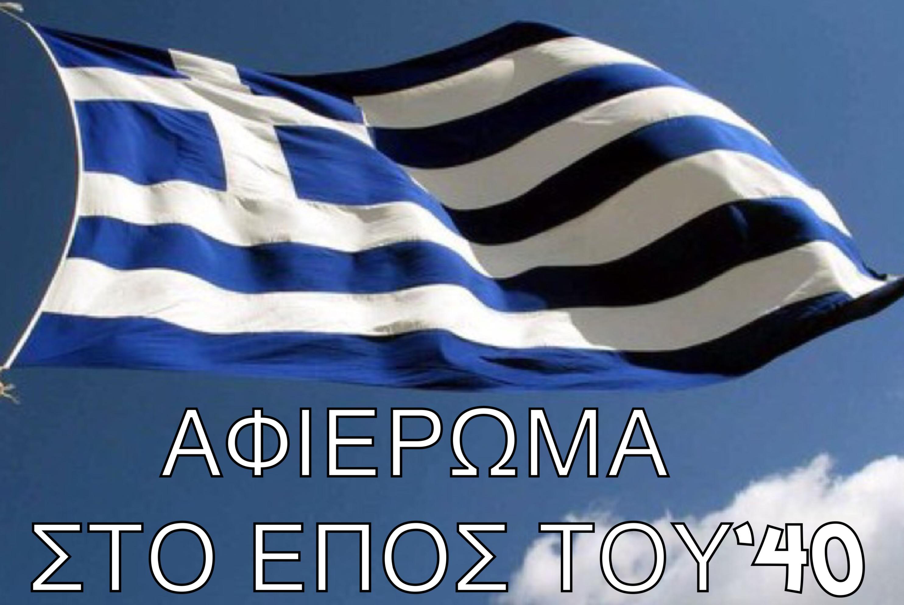 Γιατί η Ελλάδα γιορτάζει την έναρξη κι όχι τη λήξη του Β Παγκοσμίου Πολέμου;