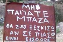 Τέτοιες επιγραφές μόνο στην Ελλάδα θα δεις Τρελό γέλιο