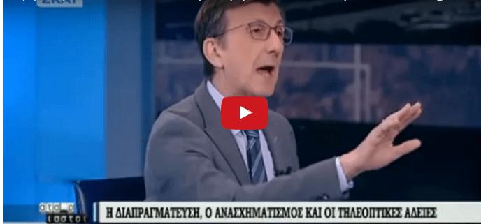"""Αρης Πορτοσάλτε: """"Ειναι κακό πράγμα το πλεόνασμα και σφάλμα των ΣΥΡΙΖΑ ΑΝΕΛ που το δημιούργησαν"""" ΖΗΤΩ Η ΤΡΕΛΑ (βίντεο)"""