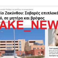 screencapture-protothema-gr-greece-article-668762-nosokomeio-zakunthou-sovares-metegheiritikes-epiplokes-meta-ton-toketo-se-mitera-kai-vrefos-1491460295888