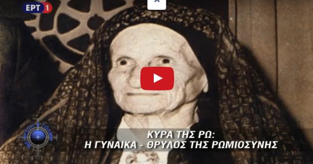 Η κυρά της Ρω-Το Αφιέρωμα της ΑΡΕΤΗΣ και ΤΟΛΜΗΣ στην Μάνα του Εθνους (βίντεο)