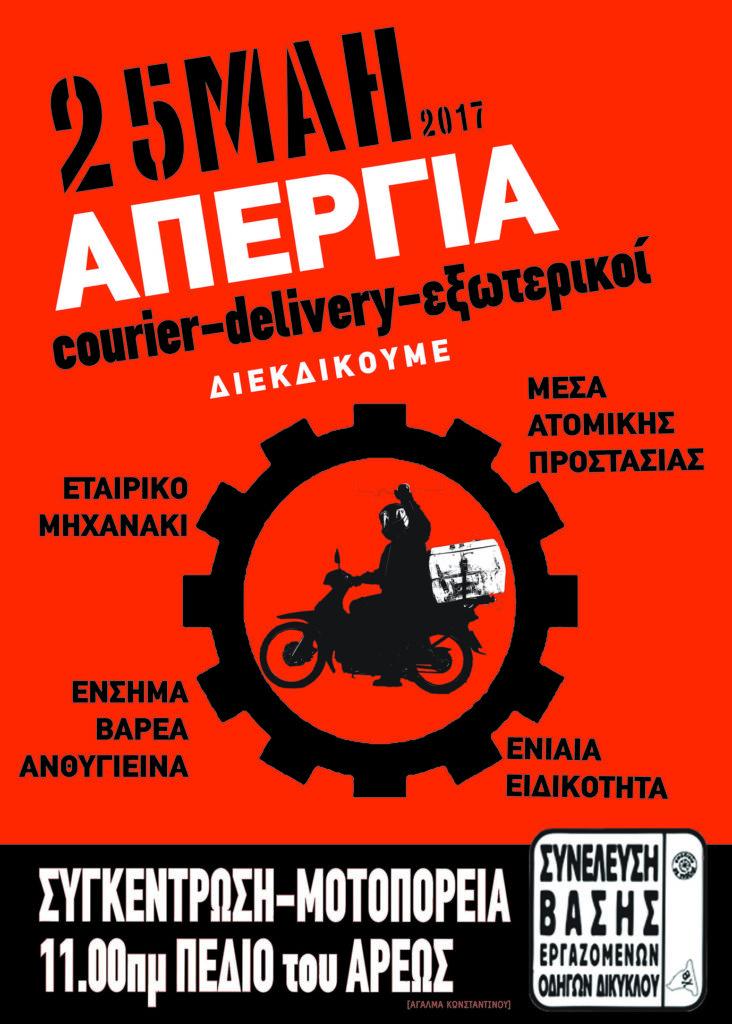 Απεργία σημερα των εργαζομένων οδηγών δικύκλου σε courier delivery