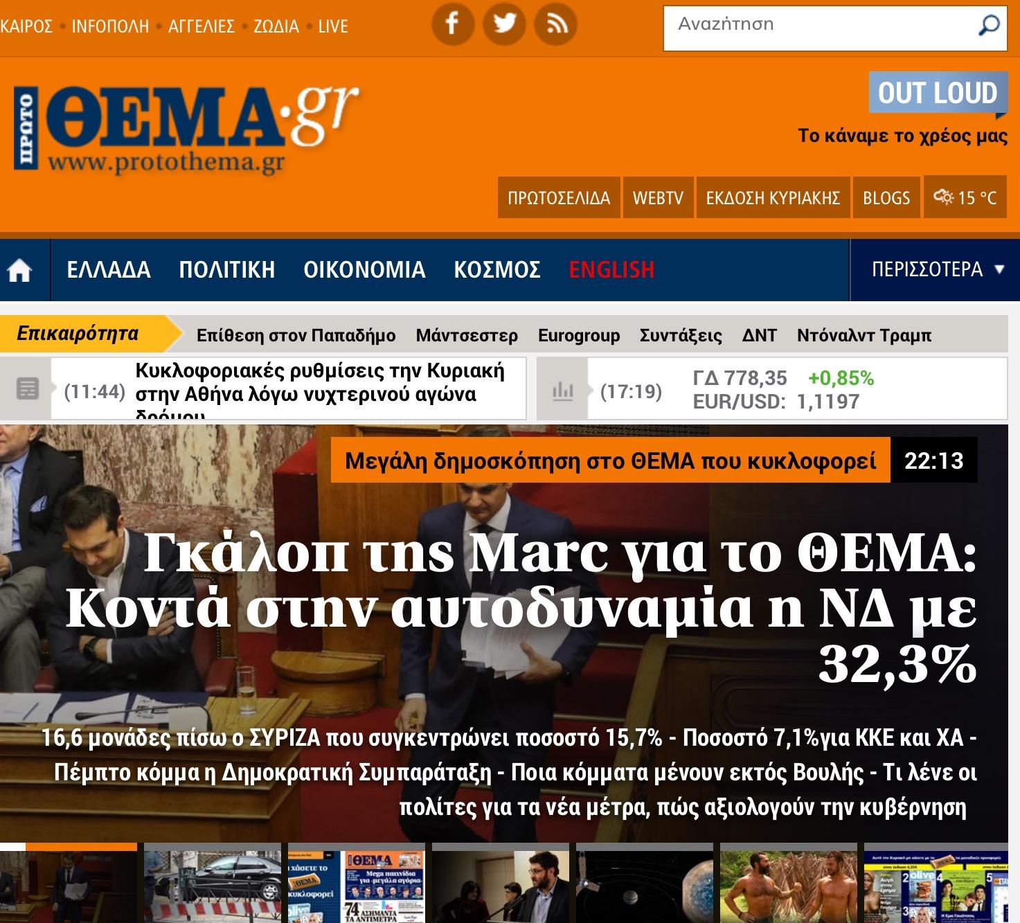 Η απόλυτη ΕΞΑΠΑΤΗΣΗ Παρουσιαζουν τη ΝΔ κοντά στην ΑΥΤΟΔΥΝΑΜΙΑ με 32,6% οταν ο ΣΥΡΙΖΑ με 35,46 πήρε 140 έδρες.