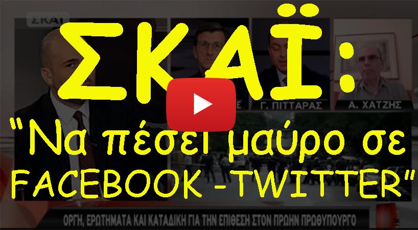 """ΣΚΑΙ – Μπογδάνος: """"Μαύρο στο Facebook και Twitter να ενημερώνεστε μόνο από τον ΣΚΑΙ και τον Πιτταρά"""""""