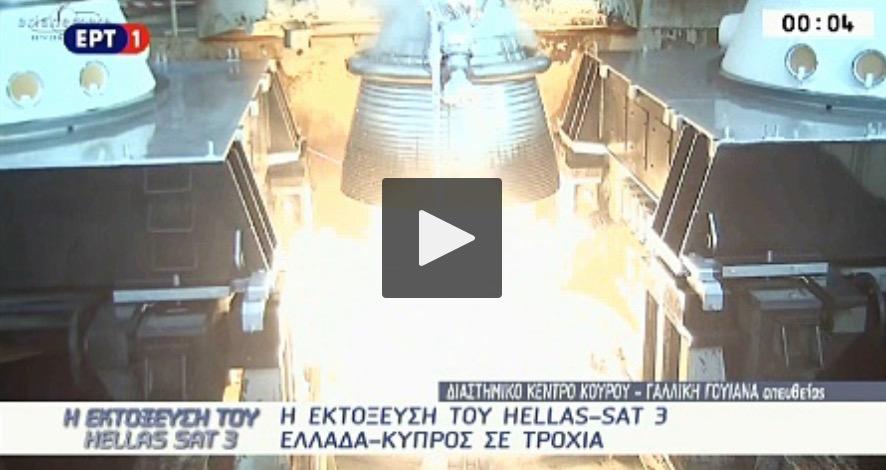 Ιστορική στιγμή: Η εκτόξευση του ελληνικού δορυφόρου Hellas Sat 3