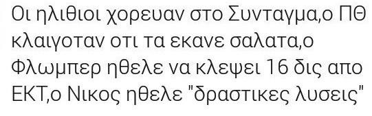 """❌ΣΟΚ❌Αδωνης Γεωργιαδης """"Το 62% του ΕΛΛΗΝΙΚΟΥ λαου ειναι ΗΛΙΘΙΟΙ""""…ΨΗΦΙΣΤΕ ΤΟΝ ΝΑ ΣΑΣ ΛΕΕΙ ΗΛΙΘΙΟΥΣ"""