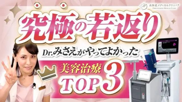 【ベスト3】美容皮膚科医が選んだオススメの美容治療ランキング!