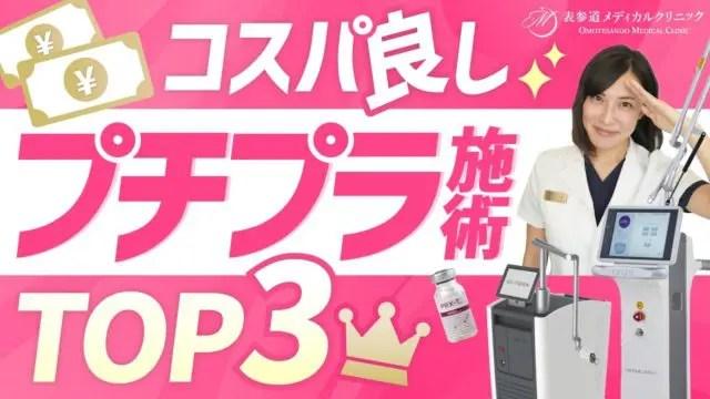 【美容皮膚科医が選ぶ】料金が安いおすすめ美容治療ランキングTOP3【コスパ最強!プチプラ施術!】