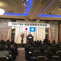 九州郵便局長会