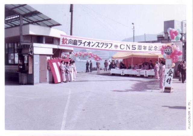 1973 CN05_1