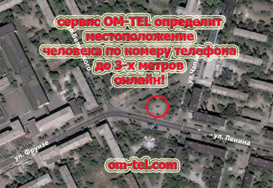 узнать местоположение человека по номеру телефона сервис om-tel