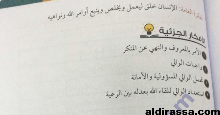 شرح درس عهد الإمام ناصر بن مرشد – للصف التاسع الفصل الثاني