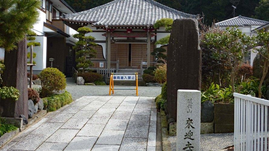 鎌倉・来迎寺(材木座)◆境内散歩◆