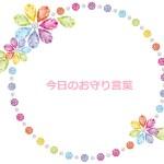 1/18 今日のお守り言葉