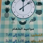 The schedule of meals in our cafeteria.