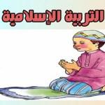 خطة تربية اسلامية جديدة للصف الأول – الفصل الأول – منهاج سلطنة عُمان 2018