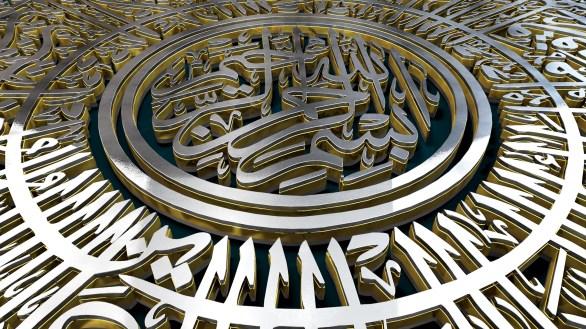 Interprétation 3D d' une calligraphie Arabe et islamique.