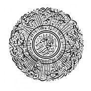 Calligraphie originale crée par Hasan Kan'an