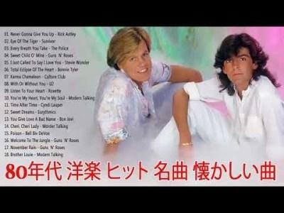 80年代洋楽 ヒット曲メドレー ♫ 80年代 洋楽 ヒット 名曲 懐かしい曲 メドレー