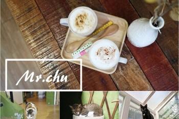《永和貓咪咖啡》Mr.Chu|頂溪站巷弄老屋懷舊風格